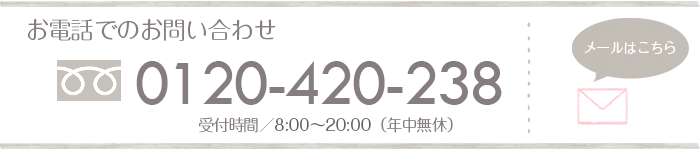 0120-420-238